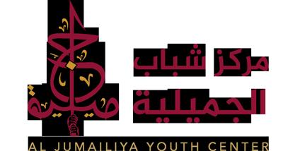 مركز شباب الجميلية